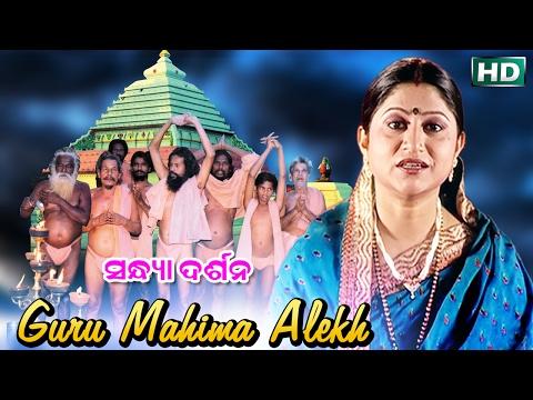 GURU MAHIMA ALEKH ଗୁରୁ ମହିମା ଅଲେଖ    Album-Sandhya Darshan    Namita Agrawal    Sarthak Music