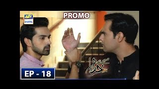 Mere Khudaya Episode 18 (Promo) ARY Digital Drama