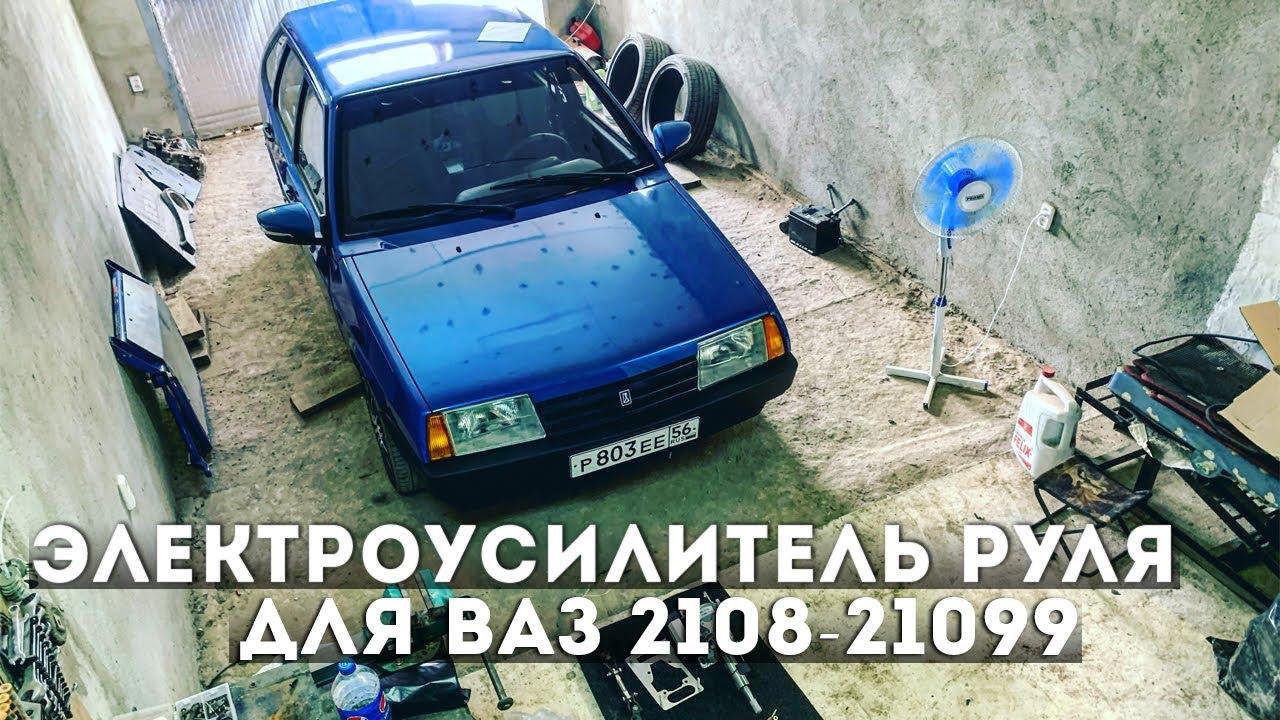 ЭУР на ВАЗ 2109! УСТАНОВКА