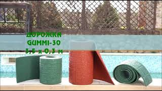 резиновые дорожки GUMMI для дачи, в теплицу и между грядок