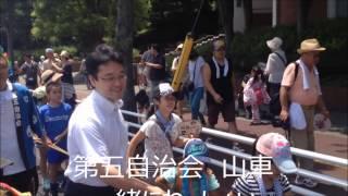 今日の田沼 2014年7月12日 新向会神輿見送り 第五自治会山車引き (動画3...