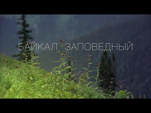 «Байкал заповедный»