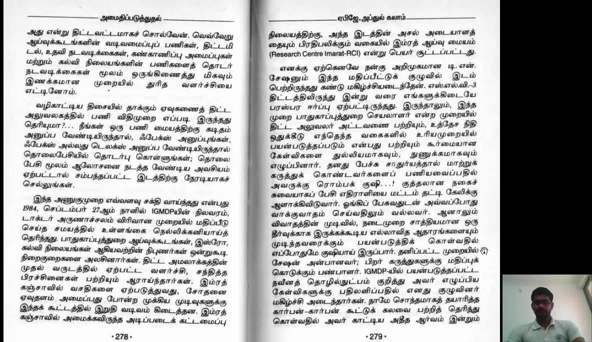 Apj Abdul Kalam Agni Siragugal Book