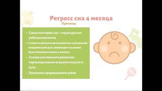 "Видео урок ""Сон новорожденных"" Промо"