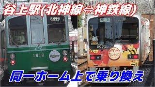 【北神急行⇔神戸電鉄】谷上駅 同一ホーム乗り換えの様子