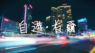 【自遊首爾#4】韓國自由行:明洞聖堂、柳氏家辣炒雞、新沙洞、三成 | 旅行美食攻略vlog