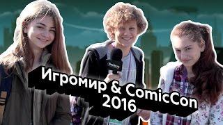 Реакции детей на Игромир и ComicCon 2016