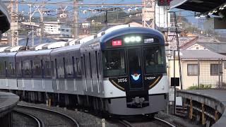 京阪3000系 3006F (特急淀屋橋行き) 中書島入線