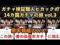 【ウイイレアプリ2018】ガチャ検証職人ヒカックの14カ国ガチャの旅 vol.3