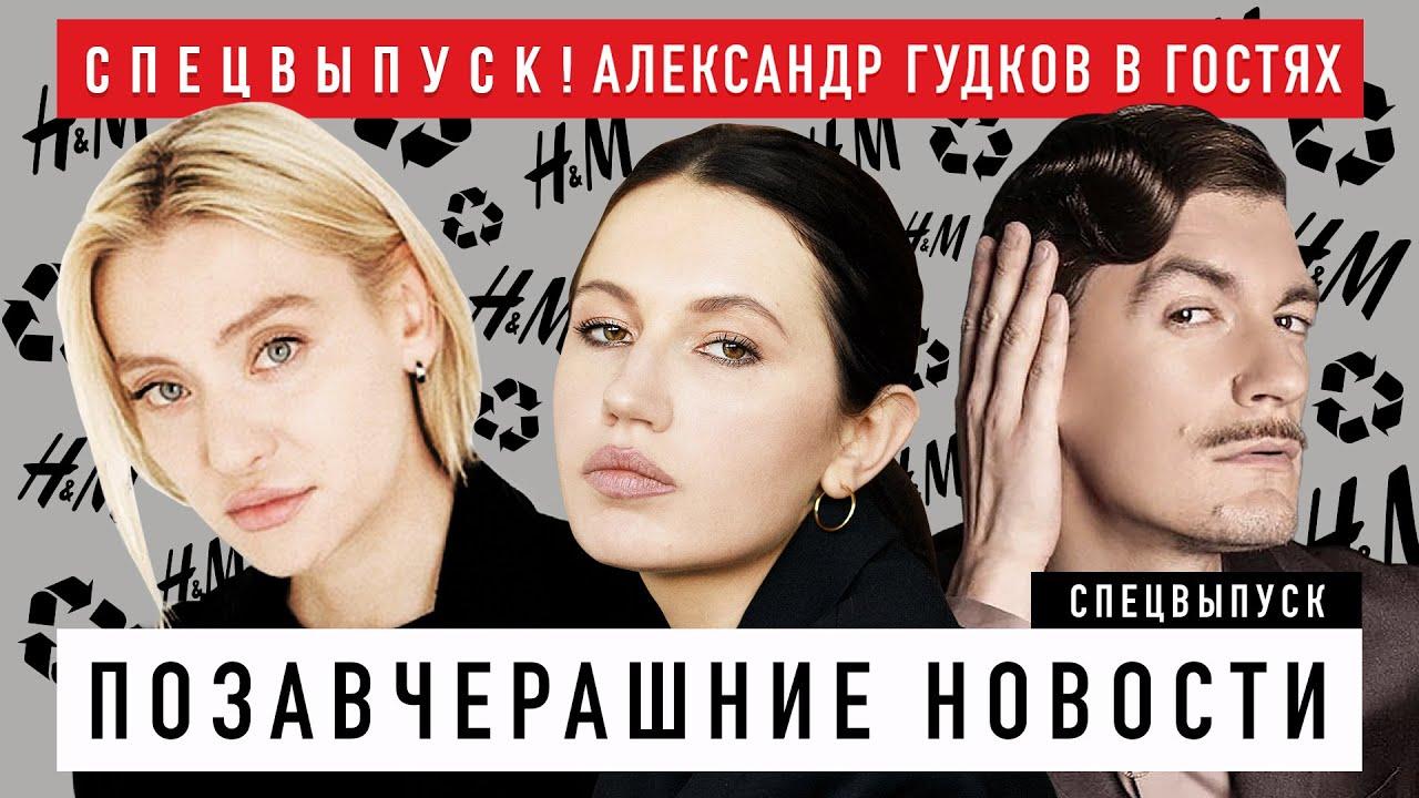ПОЗАВЧЕРАШНИЕ НОВОСТИ. Спецвыпуск из самого большого H&M в России. В гостях Александр Гудков