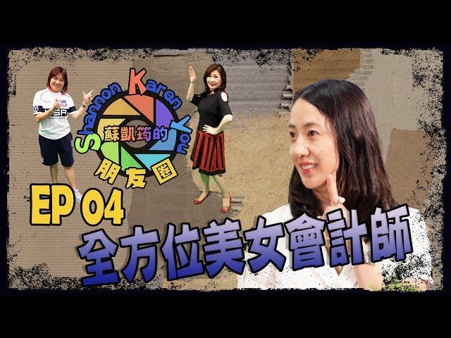 【蘇凱筠的朋友圈Sky Friend】 EP 04 全方位美女會計師