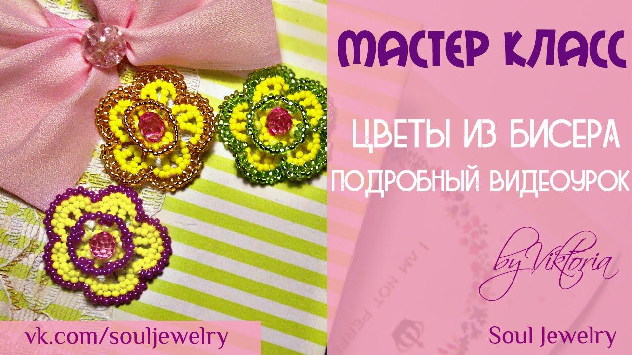 цветик семицветик из бисера мастер класс схема