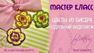 Цветок из бисера. Мастер класс by Soul Jewelry(В этом видео я покажу как сплести цветок из бисера. Из таких цветочков можно создавать различные украшения:..., 2016-01-18T19:11:44.000Z)