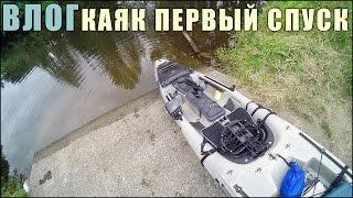 Спуск Нового Каяка Fishing Kayak Wilderness Thresher 140 ч.1
