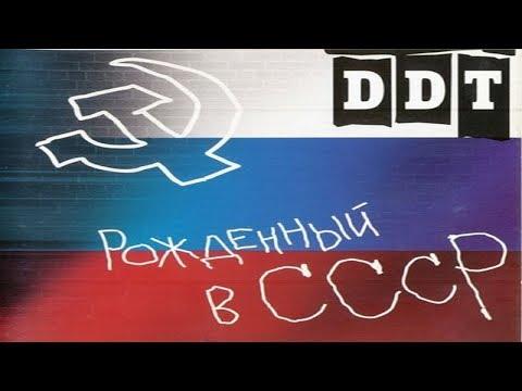ДДТ - РОЖДЁННЫЙ В СССР / ЮРИЙ ШЕВЧУК