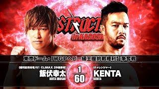 【煽りVTR】飯伏幸太 vs KENTA【新日本プロレス2019.9.16 鹿児島大会】