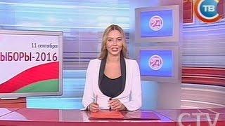"""Новости """"24 часа"""" за 16.30 11.09.2016"""