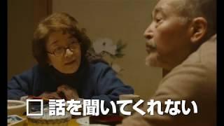 【STORY】 結婚して50年。これからも一緒にいるために。今始まる夫婦の...
