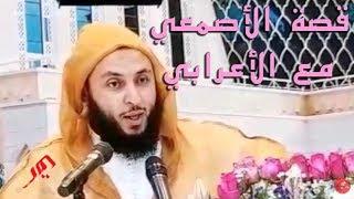 قصة الأصمعي مع الأعرابي الشيخ سعيد الكملي