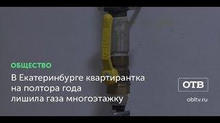 В Екатеринбурге квартирантка на полтора года лишила газа многоэтажку