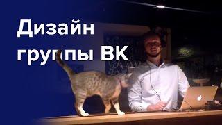 Оформление группы вконтакте(, 2015-10-13T17:32:52.000Z)