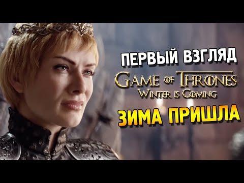 Game Of Thrones Winter Is Coming (Браузерка) Первый взгляд ★ Зима пришла ★