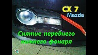 Снятие фонаря противотуманки Mazda CX 7