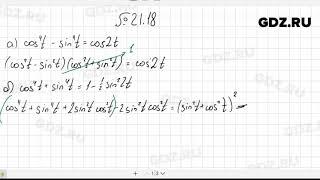 № 21.18- Алгебра 10-11 класс Мордкович