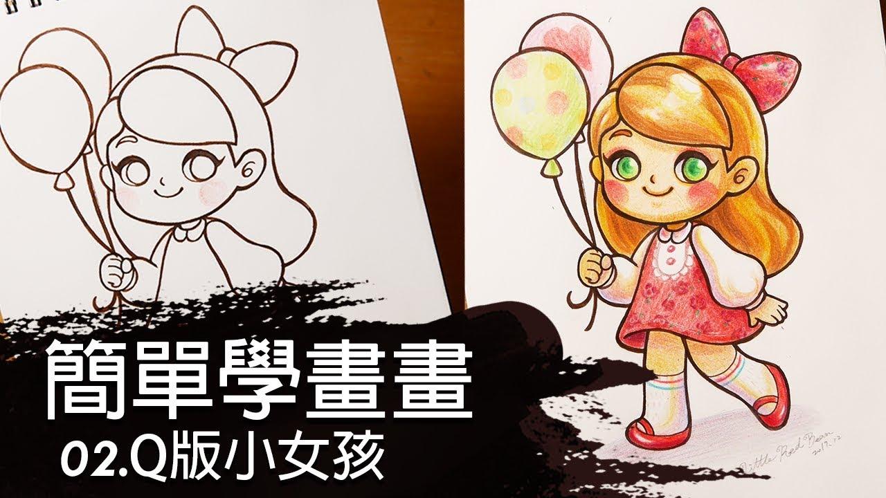 簡單學畫畫02- | Q版小女孩 | 一筆一劃從頭開始教你如何畫可愛的小女孩 - YouTube