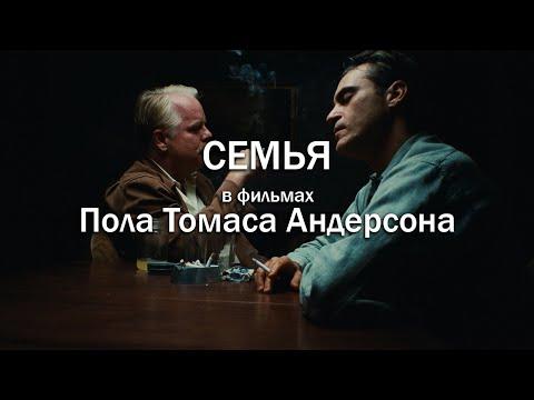 Семья в фильмах Пола Томаса Андерсона