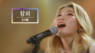 KBS 콘서트 문화창고 73회 소낙별(sonakbyul…