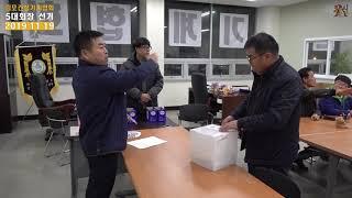 김포건설기계협회 5대 회장선거