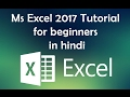 ms excel 2017 tutorial for beginners in hindi