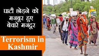 Kashmir Terrorism |गैर-कश्मीरियों की हत्या से भय का माहौल, Kashmir छोड़ रहे हैं Bihar और UP के मजदूर