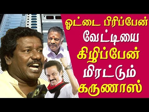 Karunas speech I will split the votes against DMK and admk  karunas speech latest Tamil news Tamil Tamil news live  after putting his political party on his birthday actor turned politician karunas ,  in a very strong tone told his party workers that he is going to contest in the upcoming Parliament election 2019 he also said Billi Mausi in the election does not matter but I will split the voters of mukkulathor community from voting  either for dmk or aiadmk.     karunas speech, karunas latest speech, karunas interview   More tamil news tamil news today latest tamil news kollywood news kollywood tamil news Please Subscribe to red pix 24x7 https://goo.gl/bzRyDm  #tamilnewslive sun tv news sun news live sun news