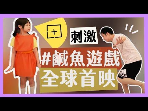 「鹹魚遊戲」全球首映 那對夫妻(Nico&Kim&Nini)