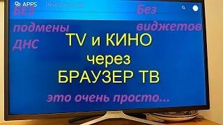Смотрим онлайн через браузер Smart TV Samsung Tizen 2016 года.