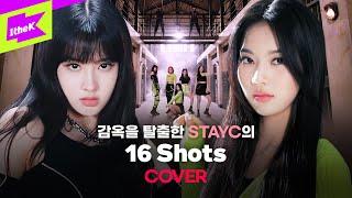 Download [4K] 역대급 컨셉으로 재현한 STAYC의 본능을 깨우는 파워풀 퍼포먼스 | 16 Shots | Camila | 스테이씨 | Choreography | STAGE BREAK