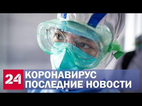 Коронавирус. Последние новости. Новое число зараженных и гуманитарная помощь России другим странам