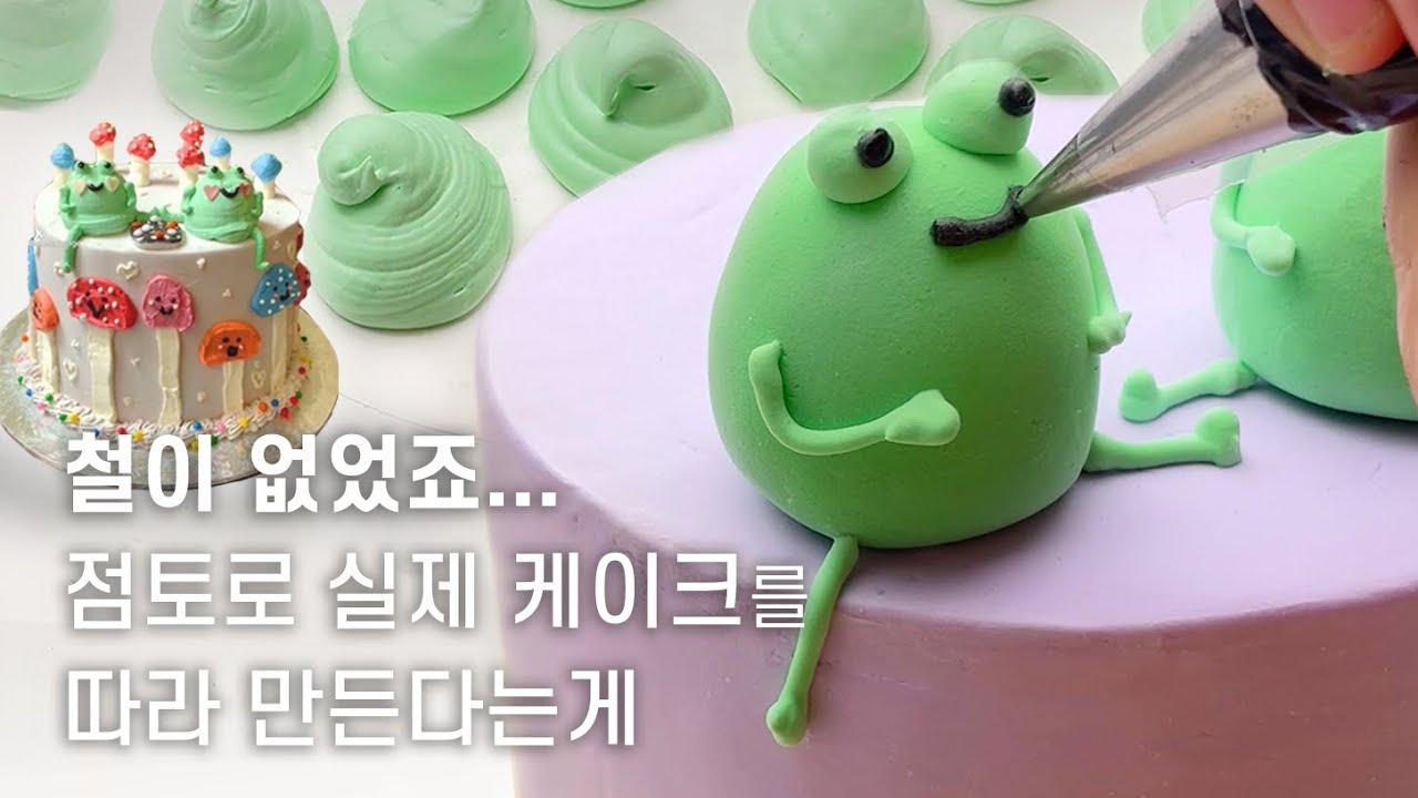 천사점토로 만드는 틱톡 개구리 케이크 | Making Trending TikTok Frog Cake with Clay