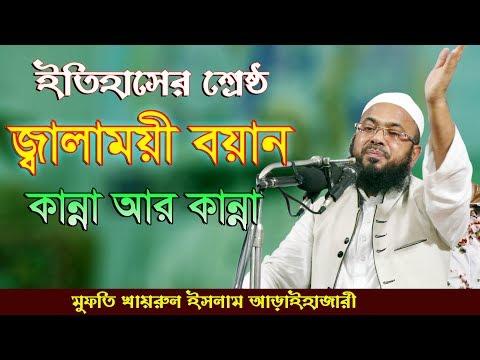 Bangla Waz 2018 | ইতিহাসের শ্রেষ্ঠ জ্বালাময়ী বয়ানে শুধু কান্না আর কান্না | Mufti Khairul Islam