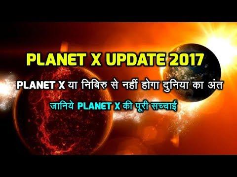 Reality of Planet X Doomsday or Nibiru Cataclysm - Planet X या निबिरु से नहीं होगा दुनिया का अंत