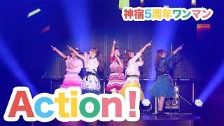 神宿5周年記念ワンマンライブ「神が宿る場所〜君が君らしくあればいいのさ〜」Action!
