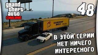 GTA Online - Часть 48
