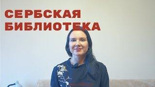 Сербская электронная библиотека