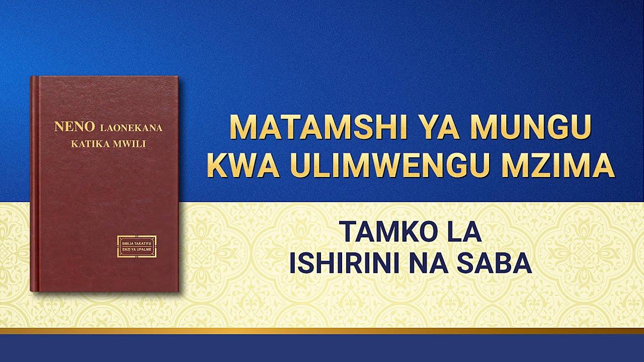 Usomaji wa Maneno ya Mwenyezi Mungu | Matamshi ya Mungu kwa Ulimwengu Mzima: Tamko la Ishirini na Saba
