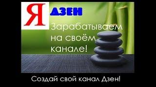 От 40 тысяч рублей за месяц в Яндекс Дзен Без особых знаний и вложений