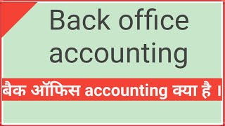 back office accounting - back office accounting tips - best interview questions for  back office