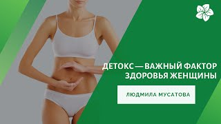 Здоровье  женщины 1-я часть: Детокс- важный фактор Здоровья