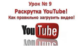Раскрутка YouTube. Как правильно загрузить видео и сделать раскрутку YouTube! Урок 9.(Раскрутка YouTube. Как правильно загрузить видео и сделать раскрутку YouTube! Пройдите БЕСПЛАТНУЮ регистрацию..., 2015-02-14T14:04:39.000Z)
